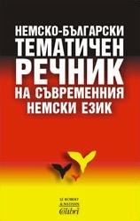 Немско-български тематичен речник на съвременния немски език