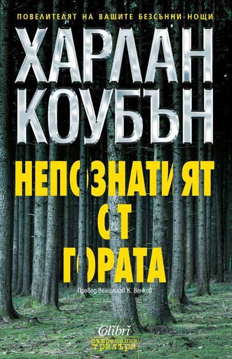 Непознатият от гората