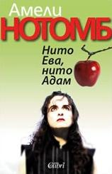 Нито Ева, нито Адам