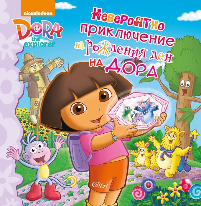 Невероятно приключение на рождения ден на Дора