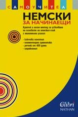 Немски език за начинаещи (Самоучител, CD, приложение)