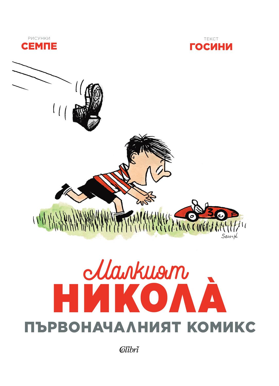 Малкият Николà. Първоначалният комикс