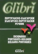 Portuguese-Bulgarian/Bulgarian-Portuguese Dictionary