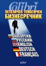 Петезичен тематичен бизнес речник