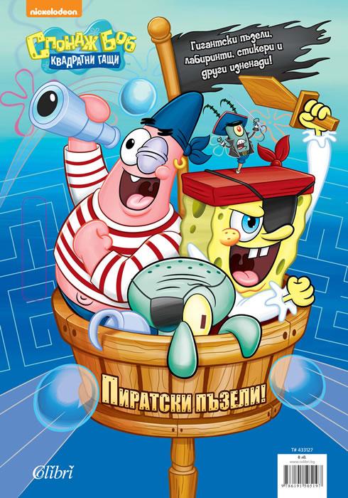 Пиратски пъзели!