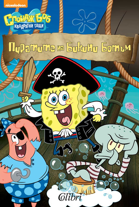 Pirates of Bikini Bottom