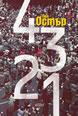 4 3 2 1 (Hardcover)