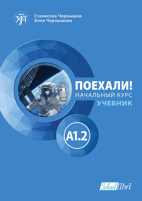 Russian Language for Adults. Let's Go! A1.2 Basic Course - Coursebook