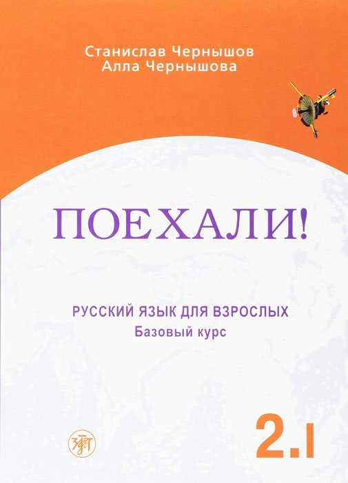 Russian Language for Adults. Let's Go! A2.1 - Coursebook