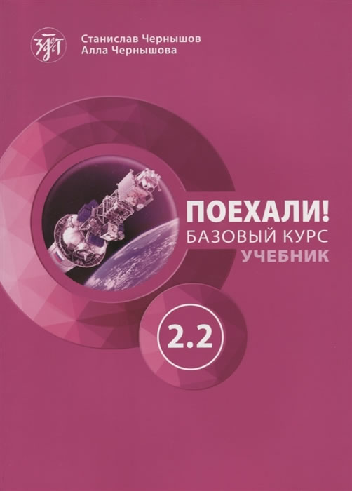 Russian Language for Adults. Let's Go! A2.2 - Coursebook
