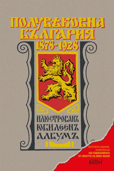 Полувековна България 1878-1928. Илюстрован юбилеен албум. Фототипно издание