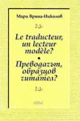 Преводачът, образцов читател?
