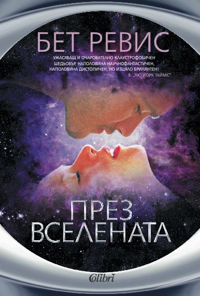 През вселената (ревю) Prezvselenata3