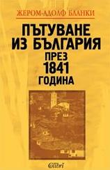 Снимка - Пътуване из България през 1841 година