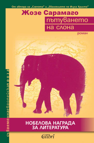 Пътуването на слона