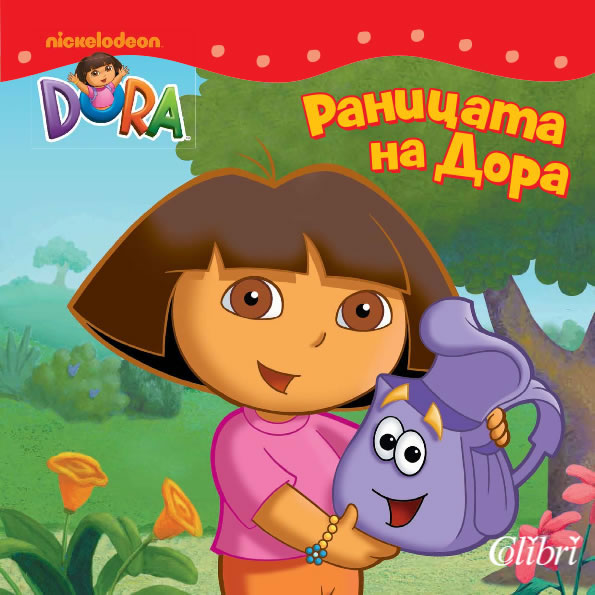 Dora the Explorer. Dora's Backpack