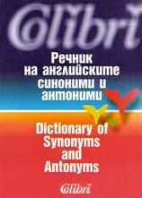 Речник на английските синоними и антоними