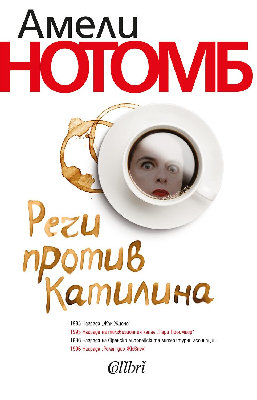 Амели Нотомб