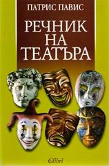 Речник на театъра