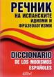 Речник на испанските идиоми и фразеологизми