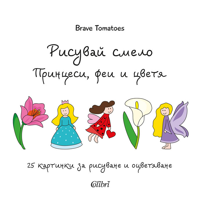 Draw Bravely. Princesses, Fairies and Flowers