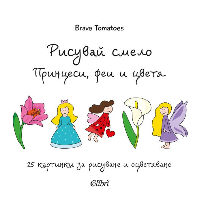 Рисувай смело. Принцеси, феи и цветя