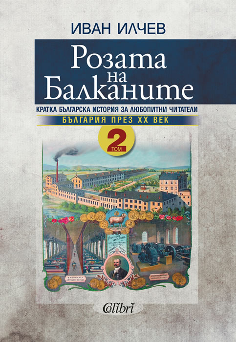 The Rose of the Balkans. Bulgaria in the Twentieth Century, Vol. 2