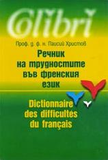Речник на трудностите във френския език