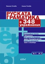 Russian Grammar in 348 Exercises