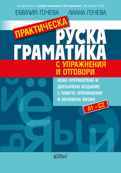 Practical Russian Grammar (with exercises and answers)