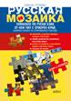 Russian Mosaic