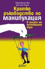 Кратко ръководство по манипулация в услуга на почтените хора