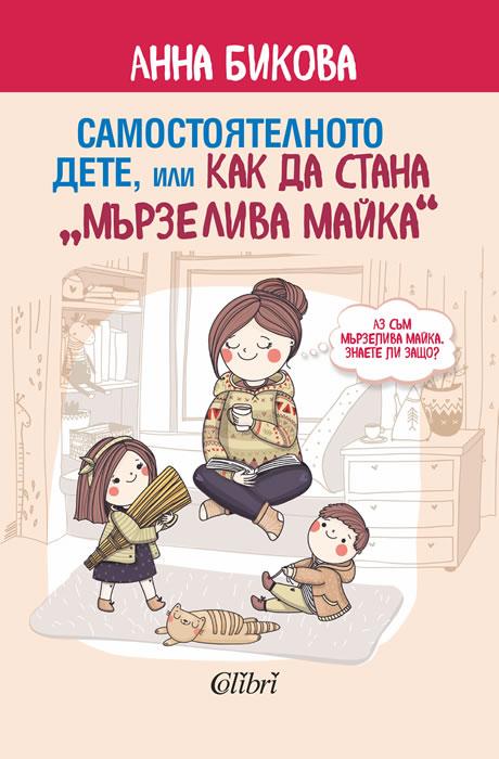 """Самостоятелното дете, или как да стана """"мързелива майка"""""""