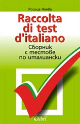 Raccolta di test d'italiano + ключ