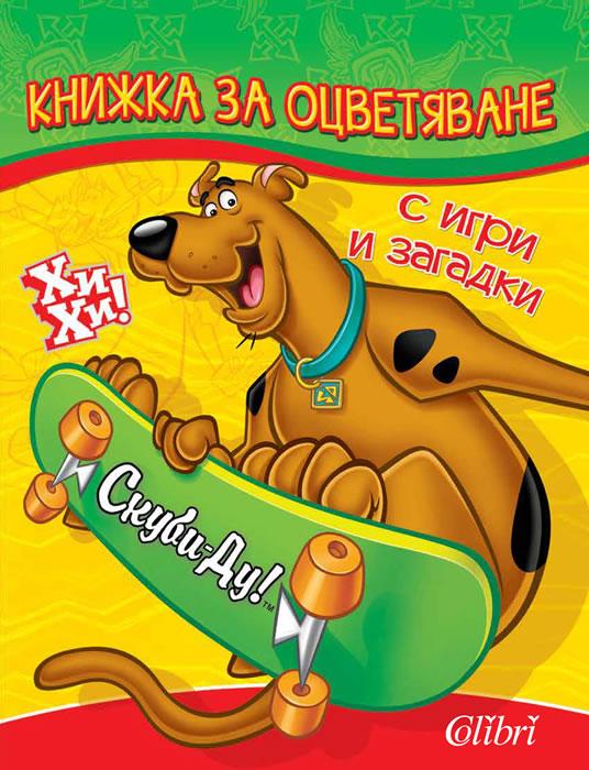 Скуби-Ду! Книжка за оцветяване. С игри и загадки