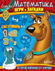 Scooby-Doo! Mathematics. Stickers, Games and Activities