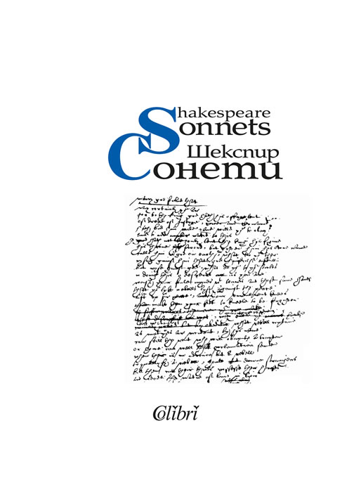 Sonnets, hardcover