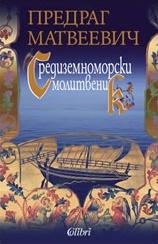 Mediterranean Breviary: A Cultural Landscape