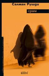 Салман Рушди - Срам