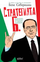 Mamma Mia!: Berlusconi Explained For Posterity And Friends Abroad