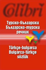 Турско-български / Българско-турски речник