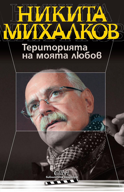 Nikita Mikhalkov: biography, personal life, creativity. Film director, actor, screenwriter and producer Nikita Mikhalkov 75
