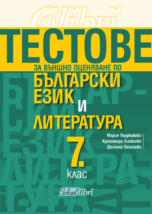 External Assessment Tests in Bulgarian Language and Literature for 7th grade