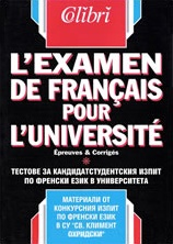 Tests for Applying for French Sudies at Bulgarian Universities