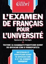 Тестове за кандидатстудентския изпит по френски език в университета