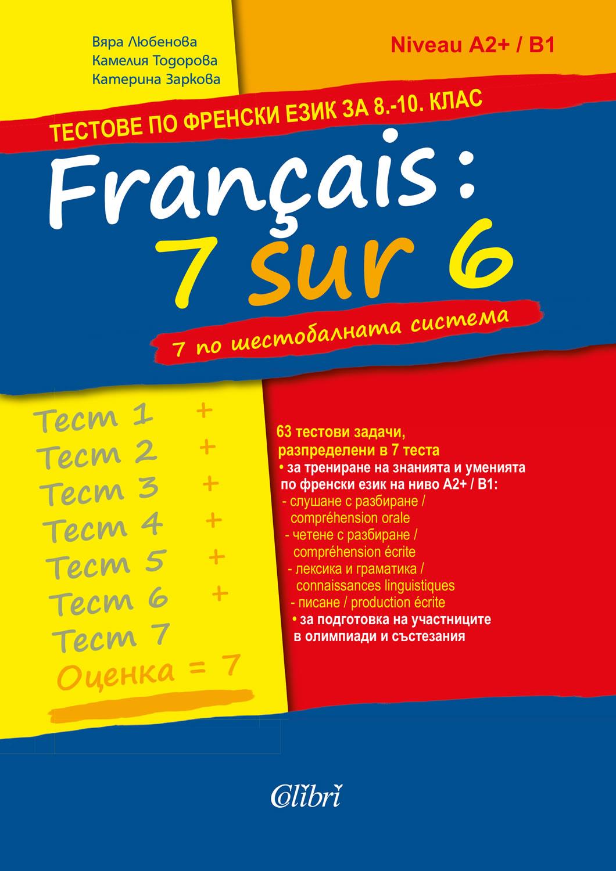 Français : 7 sur 6 / 7 по шестобалната система (тестове по френски език за външно оценяване)