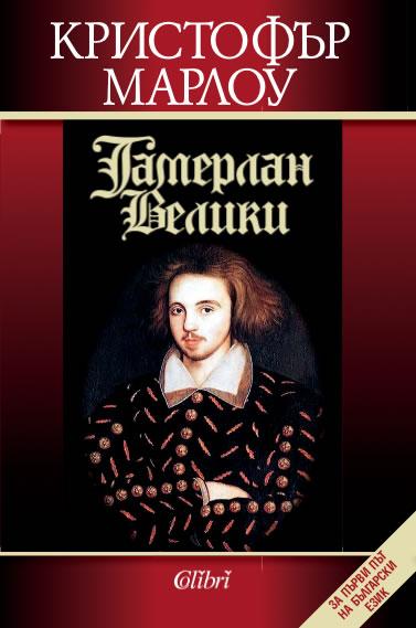 Тамерлан Велики