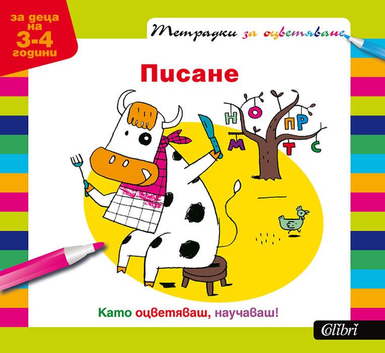 Тетрадки за оцветяване - Писане за деца на 3-4 години