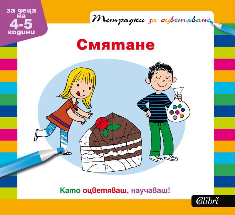 Тетрадки за оцветяване - Смятане за деца на 4-5 години