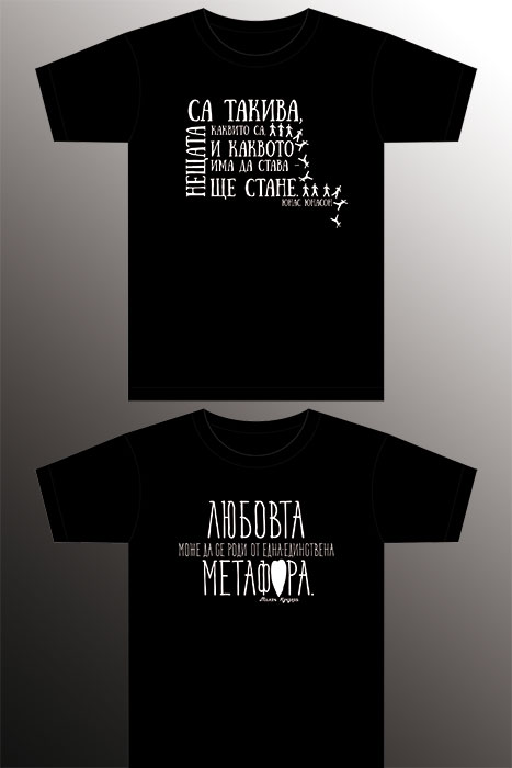 T-shirt with a Quote, Black